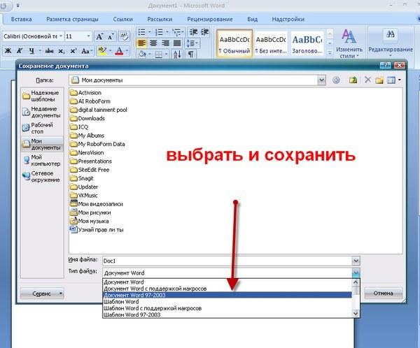 Инструкцию для word 2003